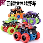 回力車 兒童寶寶慣性四驅越野車耐摔2-5歲男孩特技小汽車模型小孩玩具車