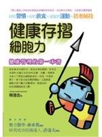 二手書博民逛書店 《健康存摺:細胞力》 R2Y ISBN:9866094448│賴連金