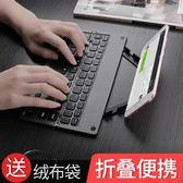千業摺疊藍芽鍵盤 ipad平板手機安卓蘋果通用外接無線迷你小鍵盤 igo 享購