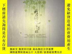 二手書博民逛書店W8罕見我在回憶裏等你Y16651 辛夷塢 江蘇文藝出版社 出版