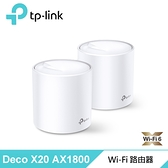 【TP-LINK】 Deco X20 AX1800 真Mesh 雙頻智慧無線網路WiFi 6分享系統網狀路由器 2入組