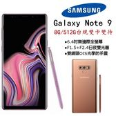全新保固一年Samsung Galaxy Note9 6G/128G(台規雙卡雙待N960Fd/s)分期0利率 店面現貨