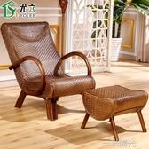 陽台藤席逍遙躺椅靠背椅 真藤編涼椅老人午休睡椅子休閒沙發藤椅 一米陽光
