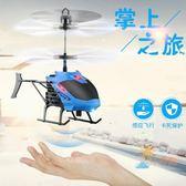 遙控飛機感應飛機手勢遙控直升機體感飛機掌上迷你小飛機耐摔充電室內飛機免運