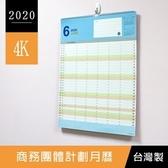 珠友  2020年4K生活/商務團體計劃月曆/掛曆/行事曆BC-05155