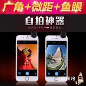 通用手機鏡頭廣角微距魚眼三合一套裝iPhone7單反拍照相6外置攝像 全館免運