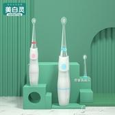 兒童電動牙刷3-6-12歲小孩寶寶非充電式軟毛自動刷牙神器發光家用 【快速出貨】