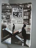 【書寶二手書T1/翻譯小說_ODR】黑色之書_奧罕‧帕慕克