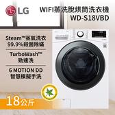 【24期0利率+基本安裝+舊機回收】LG 樂金 WD-S18VBD WiFi滾筒洗衣機(蒸洗脫烘) 冰磁白 18公斤 公司貨