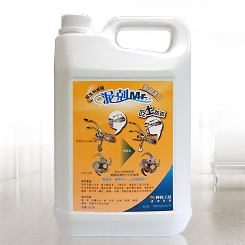 4L泥剋Mr(天然環保清潔劑、工業級專業清洗劑、去除施工水泥、裝潢工程混凝土、DIY洗淨消除)