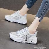 老爹鞋2020夏季新款老爹鞋女士透氣百搭厚底小白鞋休閒運動鞋子ins爆款 萊俐亞