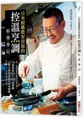 日本廚藝教室首席的「控溫烹調料理筆記」:每一道料理都有適合它的火候!70個料理Q