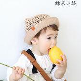 夏季男寶寶草帽女鏤空網眼太陽帽
