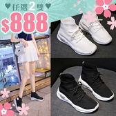 任選2雙888小白鞋簡約休閒風飛織面料中筒舒適休閒鞋小白鞋【02S11240】