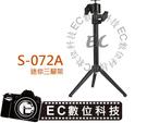 【EC數位】 S-072A 迷你 三腳架 球型雲台 鋁合金 微單眼 相機 閃光燈 方便攜帶 S072A