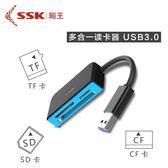 讀卡機SSK飚王usb3.0高速多合一多功能讀卡器CF/SD/TF手機內存卡SCRM330 曼莎時尚