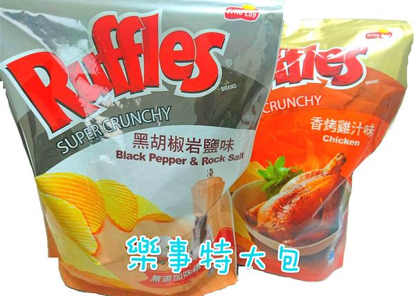樂事波樂厚切洋芋片Ruffles 香烤雞汁波浪馬鈴薯口味獨特零食餅乾拜拜普渡