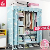 衣柜現代簡約布衣柜家用臥室鋼管組裝收納柜子掛衣櫥【匯美優品】