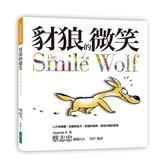 豺狼的微笑(2016新版)人只有兩種:豺狼與兔子,豺狼的微笑,是成功者的微笑