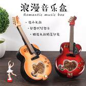 創意吉他音樂盒生日禮物八音盒畢業送女生女孩兒童情人節禮品擺件 igo