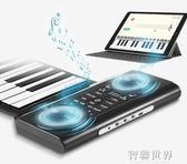手捲電子鋼琴88鍵加厚專業版成人鍵盤便攜初學者入門行動鋼琴ATF 智聯世界