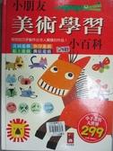【書寶二手書T3/少年童書_WHA】小朋友美術學習小百科_漢唐出版設