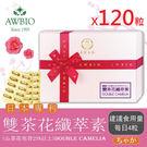 日本專利雙茶花纖萃素膠囊120粒/盒(禮盒)【美陸生技AWBIO】