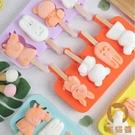 雪糕模具家用做冰淇淋冰糕的硅膠磨具自制可愛【宅貓醬】