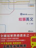 【書寶二手書T6/進修考試_YGK】鐵路特考-縱橫英文_郭立