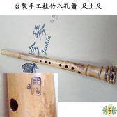 洞簫 [網音樂城] 台灣 製造 手工簫 桂竹 八孔 生漆 南簫 bamboo flute