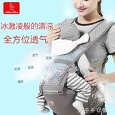 嬰兒背帶腰凳寶寶多功能前抱式輕便新生兒抱娃神器夏季透氣背孩子 千千女鞋