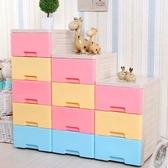 多層組合抽屜式收納櫃5層3小號兒童玩具整理櫃塑膠儲物櫃寶寶衣櫃ATF 童趣潮品