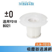 正負零±0吸塵器過濾網XJF-Y010