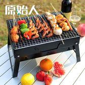 烤肉架 原始人燒烤架戶外迷你燒烤爐家用木炭烤肉工具3-5人野外全套爐子2 JD 非凡小鋪