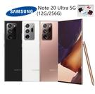 贈送buds+耳機 SAMSUNG Galaxy Note20 Ultra 5G (12G/256GB)智慧型手機 韓版