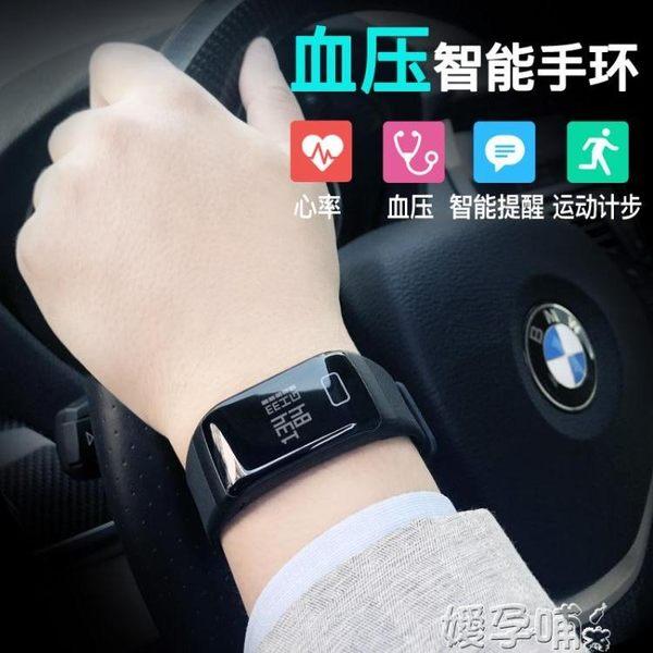 智慧手環智慧手環心率血壓測血氧睡眠監測老人健康手錶防水計步智慧手環 【熱賣新品】