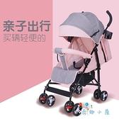 嬰兒推車四輪簡易可坐可躺超輕便攜折疊傘車【奇趣小屋】