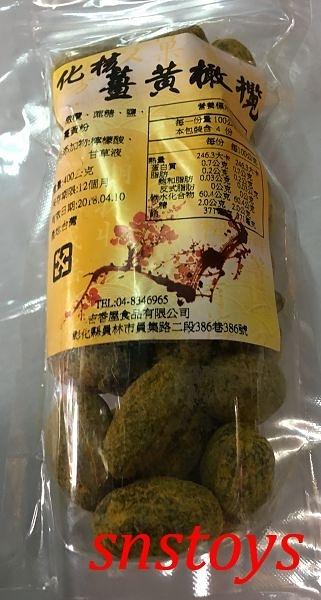 sns 古早味 懷舊零食 蜜餞 化核薑黃橄欖 薑黃 橄欖 黃橄欖 400公克 甘甜回甘