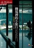 (二手書)機場裡的小旅行:狄波頓第五航站日記