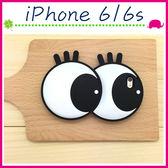 Apple iPhone6/6s 4.7吋 Plus 5.5吋 可愛大眼睛背蓋 惡搞手機殼 矽膠保護套 立體手機套 鏈條背帶保護殼