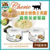 *~寵物FUN城市~*Cherie 法麗-全營養主食罐 腸胃保健貓罐80g(雞肉佐海苔/鮪魚佐奇異果)【24罐/箱】
