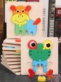 兒童拼圖玩具木制立體寶寶早教益智力開發男女孩玩具【聚可愛】