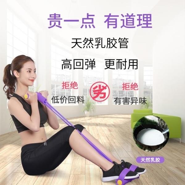 拉力器中歐腳蹬拉力器減腰瘦肚子運動仰臥起坐女輔助健身器材家用彈力繩 莎瓦迪卡