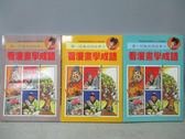 【書寶二手書T1/少年童書_MPD】看漫畫學成語_1~3集合售