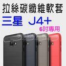 【拉絲碳纖維】SAMSUNG 三星 Galaxy J4+ J415G 6吋 防震防摔 拉絲碳纖維軟套/保護套/背蓋/全包覆/TPU-ZY