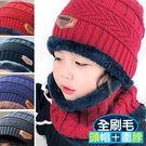 二件式加絨針織帽.兒童刷毛線帽頭套頭帽圍脖圍巾.保暖毛帽編織帽護耳帽子.騎車防寒包頭帽面罩