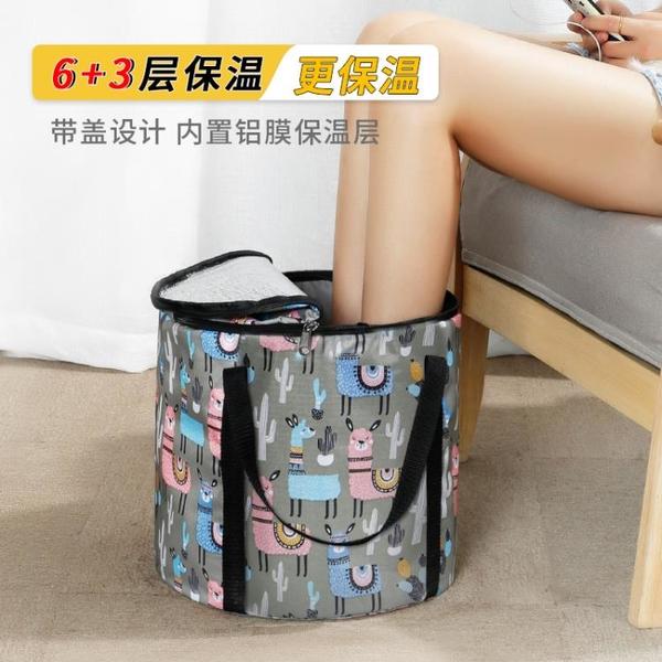 泡腳袋便攜式可摺疊泡腳桶過小腿過膝家用保溫洗腳盆戶外旅行水盆 「青木鋪子」