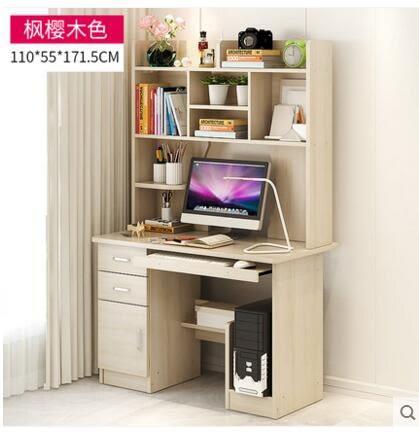 億家達台式電腦桌書桌書架組合家用辦公桌子簡約現代多功能寫字桌