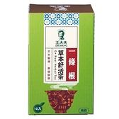 【王大夫一條根】一條根草本舒活茶(10入)