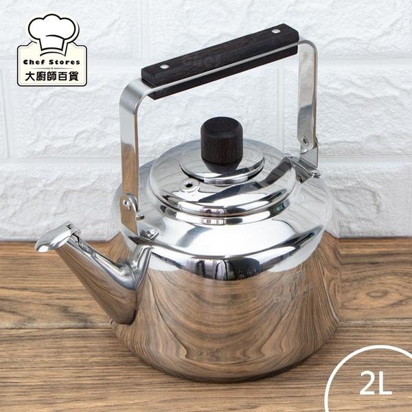 賓利316不銹鋼茶壺原木把手笛音壺2L開水壺/煮水壺/泡茶壺-大廚師百貨